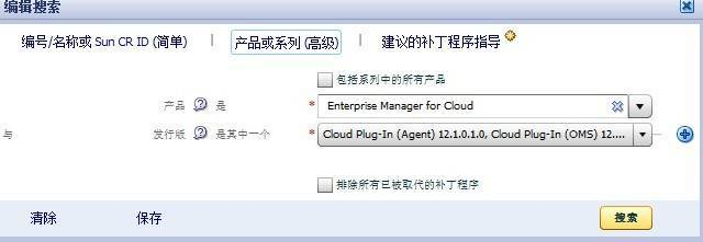 Enterprise Manager Cloud Control 12c发布插图