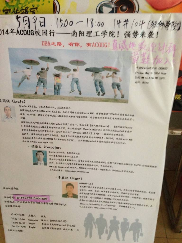 ACOUG校园行之—南阳理工站插图