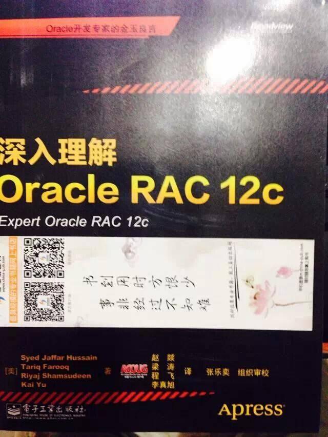 《Expert Oracle RAC 12c》中文版上市插图