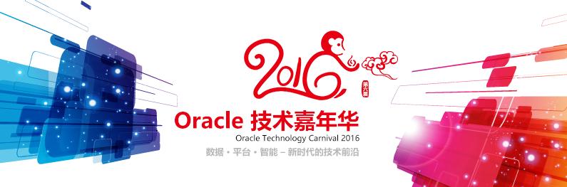 2016第六届Oracle技术嘉年华与你相约插图